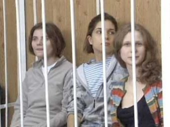 Объявлено, когда вынесут приговор участницам Pussy Riot