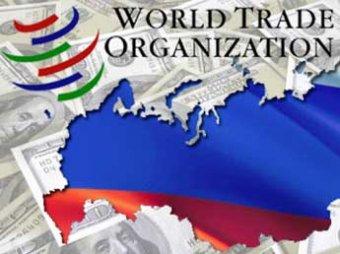 Россия официально вступила в ВТО