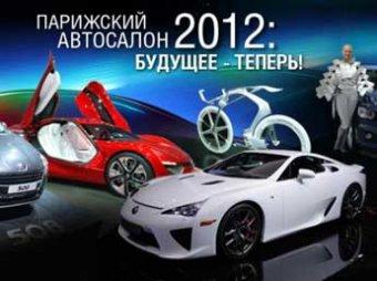Эксперты: Парижский автосалон-2012 станет крупнейшим за всю историю