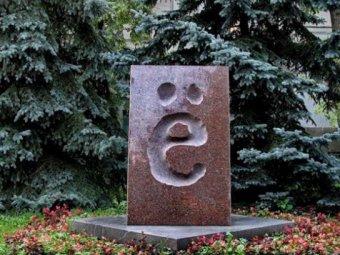 "Минобрнауки РФ подготовит закон о букве ""ё"""