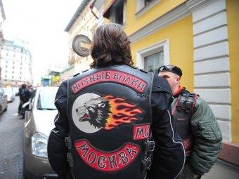 """Байкеров из """"Ночных волков"""" обвинили в вооруженном нападении"""