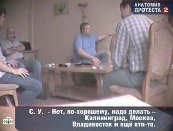 """""""Анатомия протеста-2"""" вызвала ожидаемый скандал: ФСБ И СКР изучат видео, из-за которого Удальцова требуют """"упечь в тюрьму"""""""