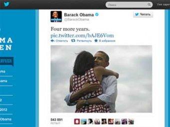 Победное сообщение Обамы стало самым популярным твитом за всю историю Twitter