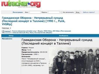 """Крупнейший российский торрент RuTracker попал в """"черный список"""" сайтов"""