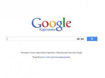 """Google попал в """"черный список"""" Роскомнадзора за картинку с двумя девочками"""