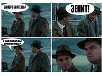 """Новость о фанатках """"Зенита"""", проносивших петарды в себе, стала интернет-мемом"""