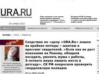 Редакция Ura.ru прекращает свою работу