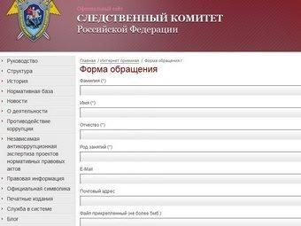 СМИ нашли утечку персональных данных интернет-жалобщиков на сайте СКР
