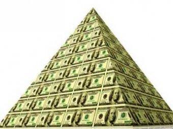Названа самая эффективная финансовая пирамида в истории