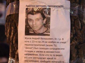 В Воронеже двое наркополицейских убили слепого прохожего