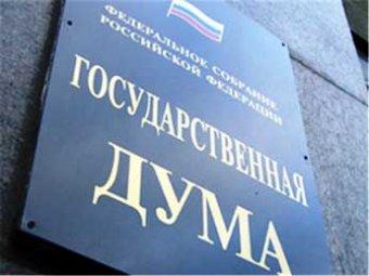 """Уже на этой неделе Госдума рассмотрит ответный закон на """"список Магнитского"""""""