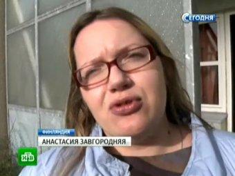 Финские власти изолировали россиянку Завгороднюю от ее четырех детей