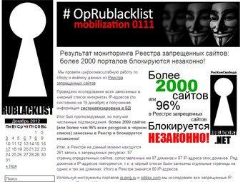 """В """"черный список"""" сайтов попали две тысячи добросовестных ресурсов"""