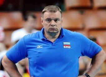 Алекно покинул волейбольную сборную из-за стресса