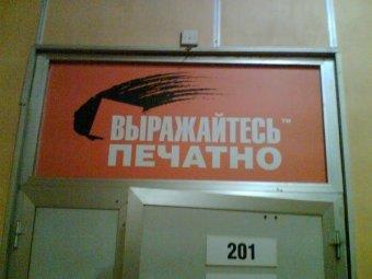 Госдума в первом чтении запретила мат в СМИ