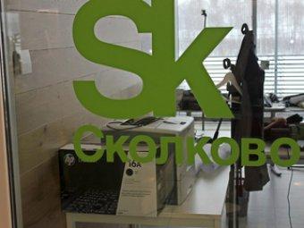 """В """"Сколково"""" неизвестно куда делись 3,5 млрд бюджетных рублей"""