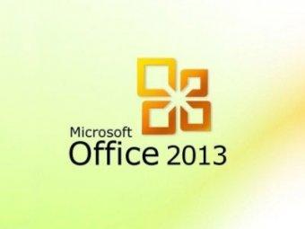 Microsoft лишила пользователей права перенести Office 2013 на другой ПК