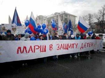 """Студенты поучаствовали в марше """"в защиту детей"""" за 600 рублей"""