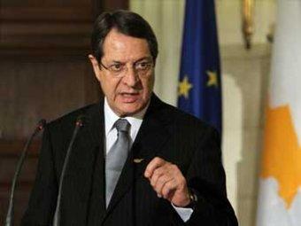 Президент Кипра сравнил финансовый кризис в стране с турецким вторжением