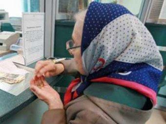 СМИ: новая пенсионная формула заставит работников официально трудоустраиваться
