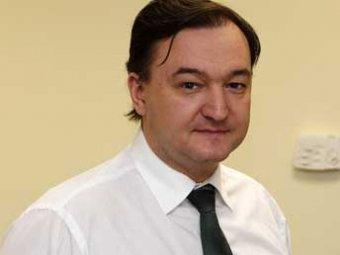 Прекращено дело по факту смерти юриста Сергея Магнитского