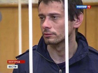 «Белгородский стрелок» арестован решением суда. Вины своей он не признает (ВИДЕО)