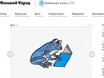 """После встречи с инвестором уволена вся редакция сайта журнала """"Большой город"""""""