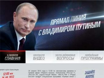 """Сегодня Путин в 11-й раз выйдет на """"прямую линию"""" с россиянами"""