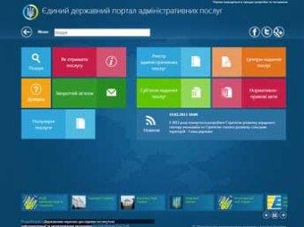 Скандал на Украине: единый портал госуслуг копирует Windows 8