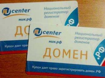 ВАС оштрафовал Ru-Center на 240 млн рублей за махинации с доменом .РФ