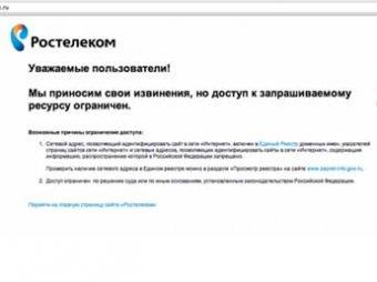 """Ростелеком на 23 минуты заблокировал """"Яндекс"""" из-за запрещенных сайтов"""