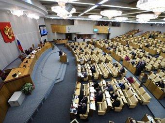 """Депутаты предлгают штрафовать за """"оправдание гомосексуализма"""""""