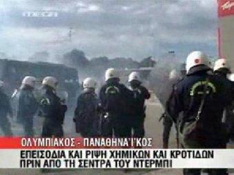 В Афинах футбольные хулиганы устроили беспорядки на матчах
