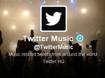 Twitter запустит собственный музыкальный сервис