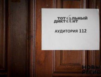 «Тотальный диктант» в Ульяновской области обернулся скандалом