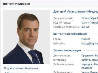"""На странице Медведева """"Вконтакте"""" опубликованы матерные песни"""