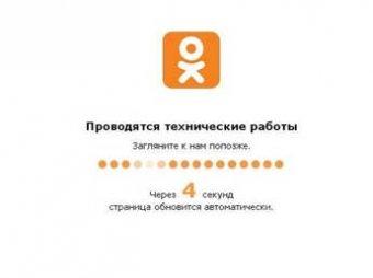 """Соцсеть """"Одноклассники"""" перестала работать"""