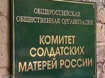 """Прокуратура объявила комитет солдатских матерей """"иностранным агентом"""""""