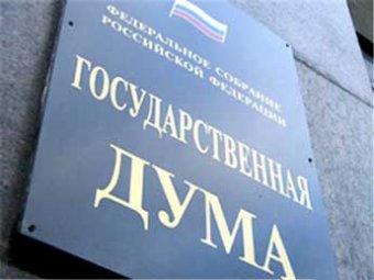 Глава думских единороссов подтвердил преддекларационный развод депутатов