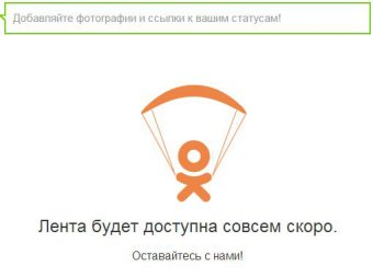 "Руководство ""Одноклассников"" объяснило причину трехдневного сбоя"