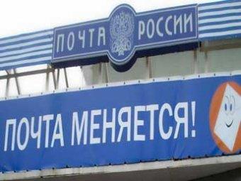 """Блогеры: """"Почта России"""" секретным приказом прекратила отправку писем и посылок за рубеж"""