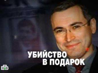 СМИ: громче всего юбилей Ходорковского отметят НТВ и СКР