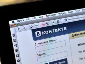 """Соцсеть """"ВКонтакте"""" заражает трояном"""