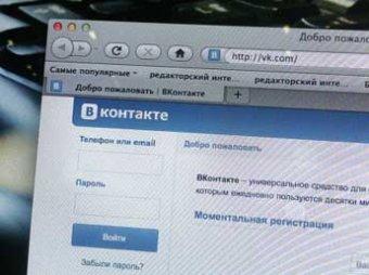"Вслед за WebMoney на Украине полиция изъяла серверы ""ВКонтакте"""