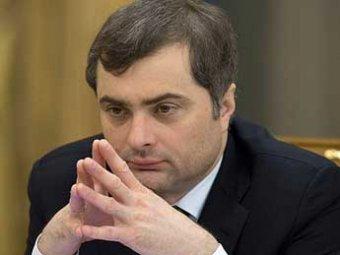 СМИ: бывший вице-премьер Владислав Сурков возвращается в Кремль