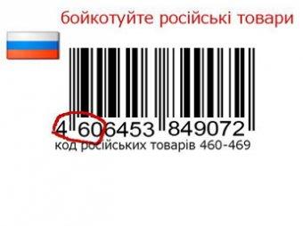 Украинцы объявляют бойкот российским товарам