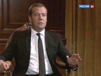 """Медведев о войне в Южной Осетии: """"У Саакашвили оторвало крышу"""""""