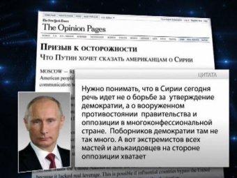 Госдеп и Пентагон раскритиковали статью Путина в New York Times. А миллиардер Трамп – восхищен