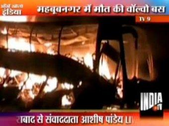 В Индии автобус врезался в бензовоз: 44 человека сгорели заживо