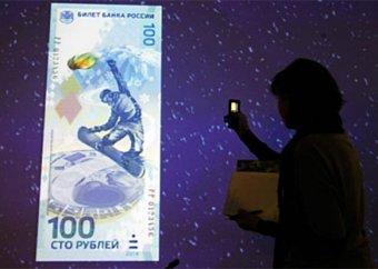 100 рублевая купюра к Олимпиаде 2014 выпущена в обращение (ФОТО)